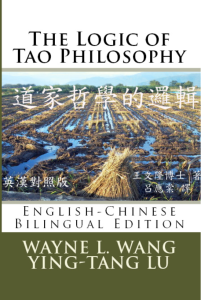 the-logic-of-tao-philosophy-bilingual